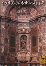 イタリア・ルネサンス再考 花の都とアルベ講談社学術文庫