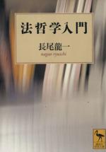 法哲学入門(講談社学術文庫)(文庫)