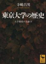 東京大学の歴史 大学制度の先駆け(講談社学術文庫1799)(文庫)