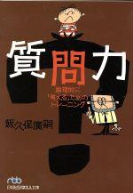 質問力 論理的に「考える」ためのトレーニング(日経ビジネス人文庫)(文庫)