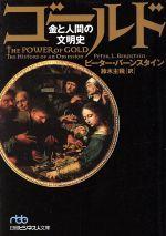 ゴールド 金と人間の文明史 金と人間の文明史(日経ビジネス人文庫)(文庫)