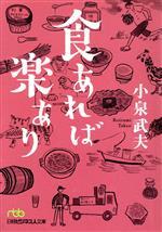 食あれば楽あり(日経ビジネス人文庫)(文庫)