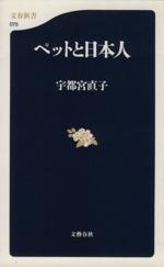 ペットと日本人(文春新書)(新書)