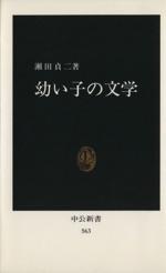 幼い子の文学(中公新書)(新書)