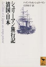 シュリーマン旅行記 清国・日本 清国・日本(講談社学術文庫)(文庫)