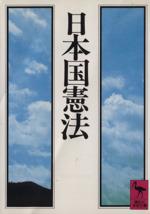 日本国憲法(講談社学術文庫)(文庫)