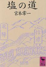 塩の道(講談社学術文庫)(文庫)