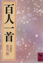 百人一首(講談社学術文庫)(文庫)