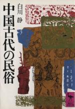 中国古代の民俗(講談社学術文庫484)(文庫)