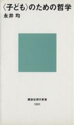 〈子ども〉のための哲学(講談社現代新書Jeunesse)(新書)