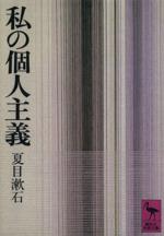 私の個人主義(講談社学術文庫)(文庫)