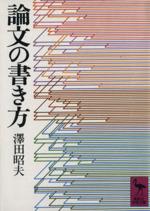 論文の書き方(講談社学術文庫)(文庫)