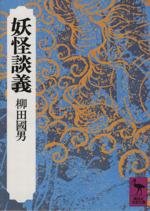 妖怪談義(講談社学術文庫)(文庫)