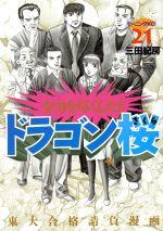 ドラゴン桜(21)(モーニングKC)(大人コミック)