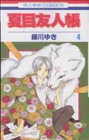 夏目友人帳(4)(花とゆめC)(少女コミック)