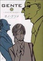 GENTE リストランテの人々(1)(エフC)(大人コミック)