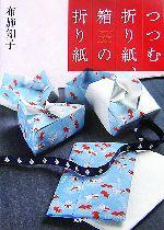 つつむ折り紙、箱の折り紙(単行本)