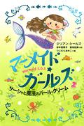 マーメイド・ガールズ Mermaid S.O.S サーシャと魔法のパール・クリーム(2)(児童書)