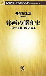 邦画の昭和史 スターで選ぶDVD100本(新潮新書)(新書)