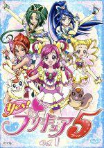 Yes!プリキュア5(1)(通常)(DVD)