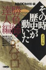 NHKその時歴史が動いたコミック版 勝負師・達人編(文庫版)ホーム社漫画文庫