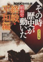 NHKその時歴史が動いたコミック版 終戦・平和編 (文庫版)ホーム社漫画文庫