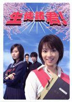 生徒諸君! DVD-BOX(通常)(DVD)