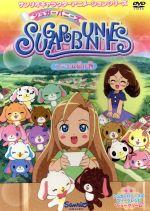 シュガーバニーズ Vol.4~ステキな届け物~(通常)(DVD)