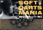 SUPER PARTS MANIA Vol.2 ダーツレッスン(通常)(DVD)