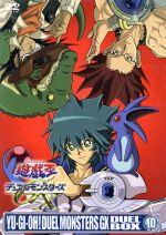 遊☆戯☆王デュエルモンスターズGX DVDシリーズ DUEL BOX 10(外箱、ブックレット、ポストカード4枚付)(通常)(DVD)