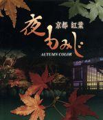 夜もみじ(Blu-ray Disc)(BLU-RAY DISC)(DVD)