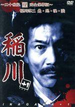 「稲川」+1 稲川淳二、最恐怪談(10年間の結晶)がここにある(通常)(DVD)