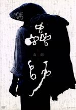 蟲師(通常)(DVD)