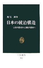 日本の統治構造 官僚内閣制から議院内閣制へ(中公新書)(新書)