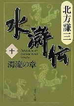 水滸伝 濁流の章(集英社文庫)(十)(文庫)