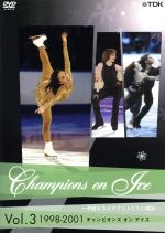 チャンピオンズ・オン・アイス Vol.3(通常)(DVD)