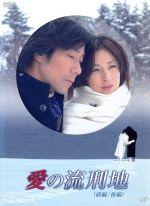 愛の流刑地(通常)(DVD)