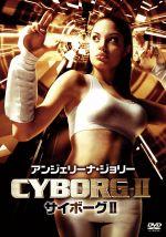 アンジェリーナ・ジョリー サイボーグⅡ(通常)(DVD)