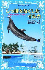 しっぽをなくしたイルカ 沖縄美ら海水族館フジの物語(講談社青い鳥文庫)(児童書)