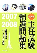 主任試験精選問題集-東京都職員ハンドブック対応(2007‐2008)(単行本)