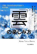 「雲」の楽しみ方(単行本)