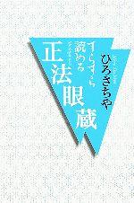 すらすら読める正法眼蔵(単行本)
