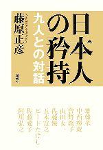 日本人の矜持 九人との対話(単行本)