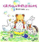 くまこちゃんのみずたまはんかち(たんぽぽえほんシリーズ)(児童書)