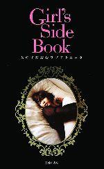 Girl's Side Book 女の子が読むラブテクニック(新書)