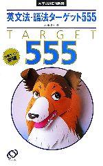英文法・語法ターゲット555(大学JUKEN新書)(別冊、赤セルシート付)(新書)