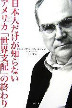 日本人だけが知らないアメリカ「世界支配」の終わり(単行本)