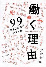 働く理由 99の名言に学ぶシゴト論。(単行本)