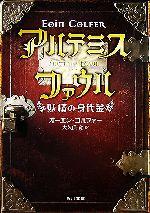 アルテミス・ファウル 妖精の身代金(角川文庫)(文庫)
