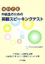 HOPE:中高生のための英語スピーキングテスト(CD-ROM1枚付)(単行本)